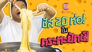 อิ่ม TIPS | ยืดดดด~ ได้อีก เมื่อเทชีส 20 ห่อในกระทะใบใหญ่ .. กินกับอะไรต้องดู!! #MenuSayCheese