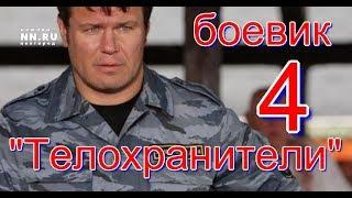 """""""Телохранители 4"""" .Новый российский криминал.Русский,убойный боевик."""