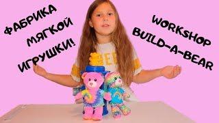 Фабрика Мягкой Игрушки у Полины Дома/ / Workshop Build a Bear