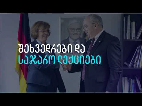 ვიდეო გალერეა