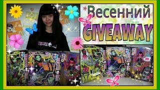 УРА!!! Весенний GIVEAWAY!!!  (Конкурс на куклы Monster High)