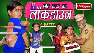 "CHOTU DADA KA LOCKDOWN |""छोटू का लॉकडाउन  "" Khandesh Hindi Comedy 