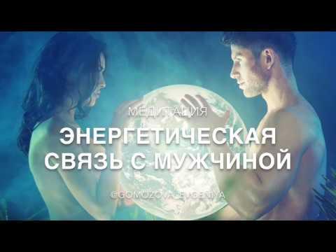 Медитация Энергетическая СВЯЗЬ С МУЖЧИНОЙ/ Проводит женский тренер Евгения Гомозова