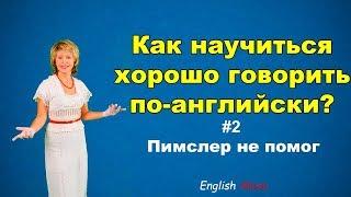 Почему Пимслер не помог? Хотите свободно говорить по-английски? № 2