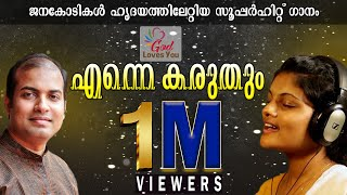 Enne Karuthum | Tibi George & Mahima Thomas | New Malayalam Christian Devotional Song ©
