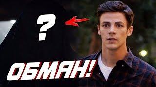 ЦИКАДА - НЕ ГЛАВНЫЙ ЗЛОДЕЙ! ЧТО ОТ НАС СКРЫЛИ? [НОВОСТИ] / The Flash