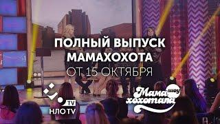 Полный выпуск Мамахохотала | 15 октября | НЛО TV
