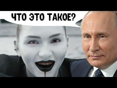 ПУТИН СМОТРИТ IC3PEAK - СМЕРТИ БОЛЬШЕ НЕТ (Реакция Путина на ic3peak - смерти больше нет)