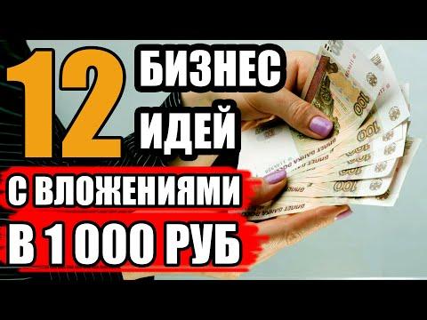 , title : 'Топ-12 Бизнес Идеи за 1000 рублей! Бизнес Идеи с Вложениями до 1 тысячи рублей! Бизнес Идеи!