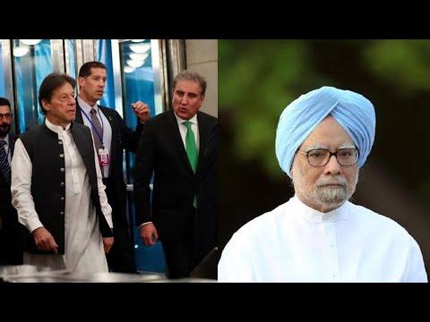 पाकिस्तान करतारपुर गलियारे उद्घाटन के लिए पूर्व प्रधानमंत्री मनमोहन सिंह को आमंत्रित किया