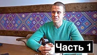 #542 Украинский металлург в Польше. История иммиграции. Часть 1