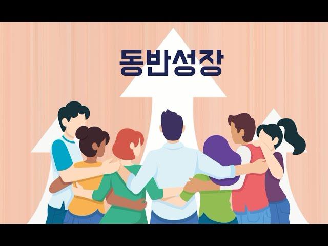한국조폐공사 '2020 대국민 영상공모전' 장려상 수상작 - '같이 가는 가치, 동반성장'
