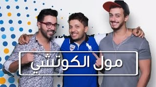 Hatim Ammor & Saad Lamjarred & Ahmed Chawki | حاتم عمور & سعد لمجرد & أحمد شوقي - مول الكوتشي
