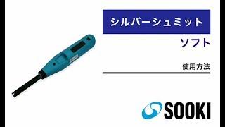 コンクリート圧縮強度試験機 シルバーシュミット ソフト使用方法