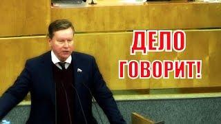 Отличное выступление Депутата О. Нилова на тему закона об административных правонарушениях!