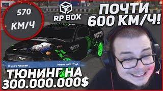 ЧТО БЛ**Ь?! ПОЧТИ 600КМ/Ч НА МУСТАНГЕ! ПОТРАТИЛ 300.000.000$ НА ПОЛНЫЙ ТЮНИНГ!!! (RPBox)