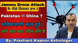 Who is behind Indian Air Force Base Janmmu drone attack? Other attacks to take place?
