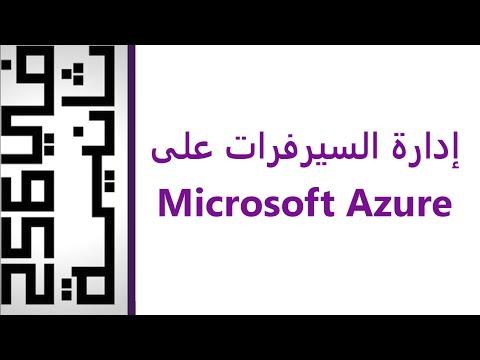 إدارة السيرفرات على Microsoft Azure