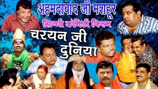 Chariyan Ji Duniya   Sindhi Comedy Full Movie   Ahmedabad Ji Mashoor Sindhi Comedy Film