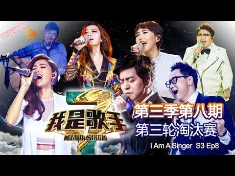 Download 《我是歌手 3》第三季第8期完整版 I Am A Singer 3 EP8 Full: 孙楠接棒主持秀方言-Sun Nan Show Off Dialect【湖南卫视官方版1080p】20150220 HD Mp4 3GP Video and MP3