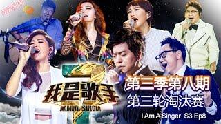 《我是歌手 3》第三季第8期完整版 I Am A Singer 3 EP8 Full: 孙楠接棒主持秀方言-Sun Nan Show Off Dialect【湖南卫视官方版1080p】20150220