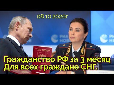 ШОК.! Гражданство РФ для всех граждане СНГ | Азия24