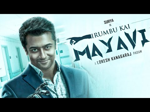 Irumbu Kai Mayavi Movie Update | Suriya | Lokesh K..