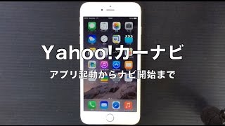 Yahoo!カーナビ かんたんガイド 基本編【1】アプリの起動~ナビの開始