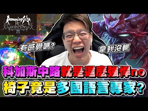 Toyz科加斯中路14/2/8完美Carry!!