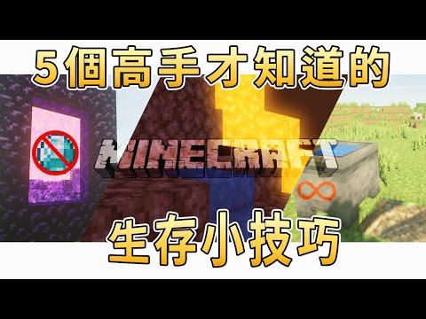 5個Minecraft高手可能才知道的生存小技巧