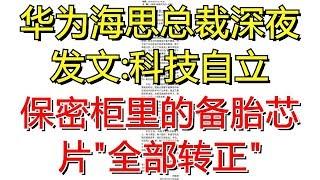 """华为海思总裁深夜发文:科技自立,保密柜里的备胎芯片""""全部转正"""""""