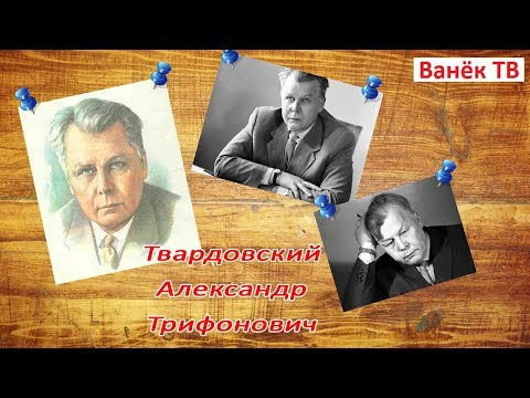Твардовский Александр Трифонович - знаменитейший писатель СССР видео
