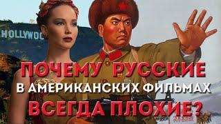 Почему русские в американских фильмах всегда плохие /Road Movie Reasoning/