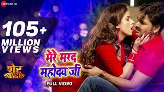 Mere Marad Mahoday Ji Song Lyrics in English – Pawan Singh