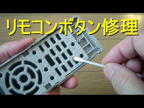 リモコン の ボタン 修理・故障・直し方(反応が悪い・効かない・接触・操作・動作不良)