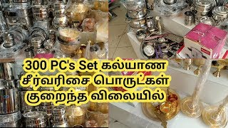 Tnagar Shopping Indian utensils| கல்யாண சீர்வரிசை பொருட்கள் பூஜை பாத்திரங்கள் | cheap price