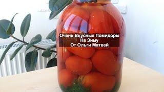 Маринованные Помидоры на Зиму (Очень и Очень Вкусно)   Pickled Tomatoes