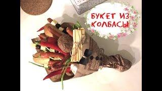 Букет из колбасы для мужчины. Мастер-класс