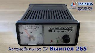 Автомобильное зарядное устройство ВЫМПЕЛ 265