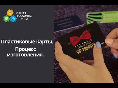 Пластиковые карты Одесса: все о пластиковых картах и процессе изготовления
