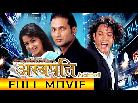 Arabpati | Nepali Movie