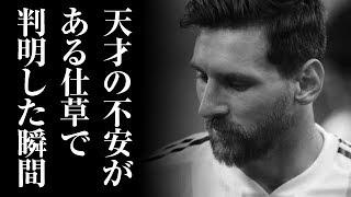 """アルゼンチン対クロアチア戦でメッシの不覚にも露呈した""""ある仕草""""が切なすぎる…天才メッシでもサッカーはやはりチーム戦…"""