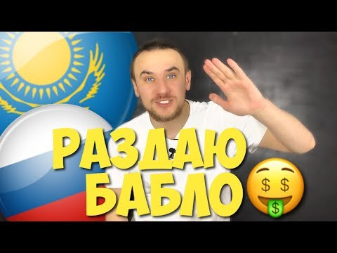 казахстан россия прогноз / ПРОГНОЗЫ НА СПОРТ / РАЗДАЮ БАБЛО!!! видео