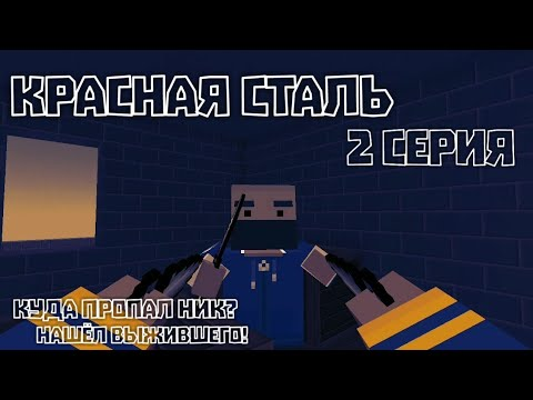 БЛОК СТРАЙК СЕРИАЛ | Красная Сталь | Ник пропал!
