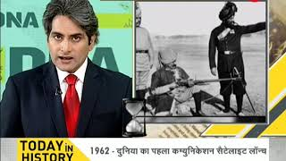 TODAY IN HISTORY - 10 JULY - ON THIS DAY HISTORICAL EVENTS - Download this Video in MP3, M4A, WEBM, MP4, 3GP