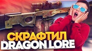 СКРАФТИЛ AWP DRAGON LORE! САМЫЙ ДИКИЙ КОНТРАКТ! ОТКРЫТИЕ КЕЙСОВ В CS:GO