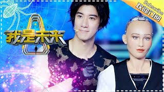 My Future EP.9 20170924 Leehom Wang With His A.I. Actress【 Hunan TV official channel】