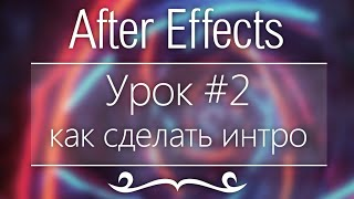 Adobe After Effects, Урок #2 - Как сделать интро
