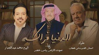 ياس خضر و محمد عبد الجبار - الدنيا فراك | فيديو كليب حصري | Video Clip Music | Exclusive 2021 تحميل MP3