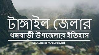 টাঙ্গাইল জেলার ধনবাড়ী উপজেলার ইতিহাস ।। History of Dhanbari Upazila of Tangail District